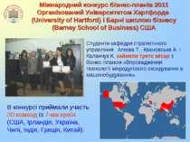 Міжнародний конкурс бізнес-планів 2011 Організований Університетом Хартфорда ...