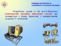 Розроблено разом із КБ ім.А.А.Морозова комплексний тренажер військової технік...