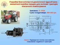 Розробка безступінчастої двопоточної гідрооб'ємно - механічної коробки переда...