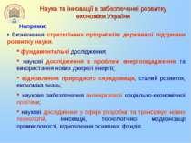 Визначення стратегічних пріоритетів державної підтримки розвитку науки. фунда...
