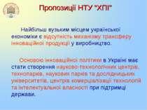 """Пропозиції НТУ """"ХПІ"""" Найбільш вузьким місцем української економіки є відсутні..."""