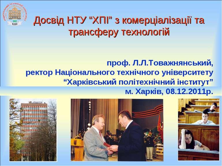 """проф. Л.Л.Товажнянський, ректор Національного технічного університету """"Харків..."""