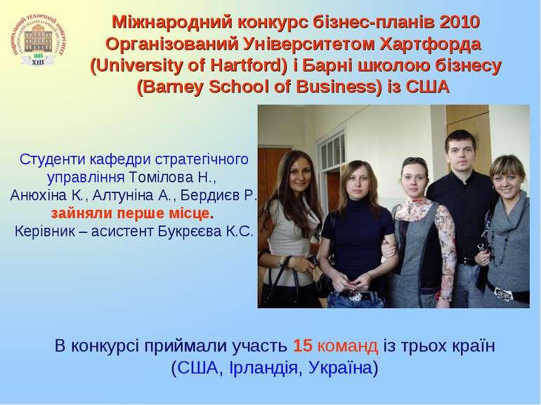 Міжнародний конкурс бізнес-планів 2010 Організований Університетом Хартфорда ...