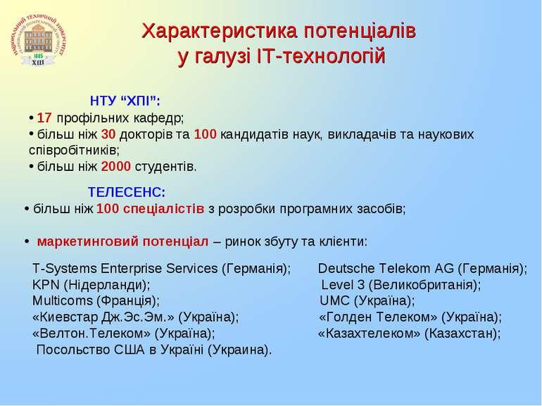 """Характеристика потенціалів у галузі IT-технологій НТУ """"ХПІ"""": 17 профільних ка..."""
