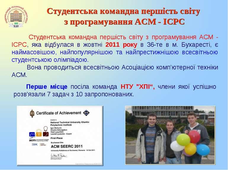 Студентська командна першість світу з програмування АСМ - ІСРС, яка відбулася...
