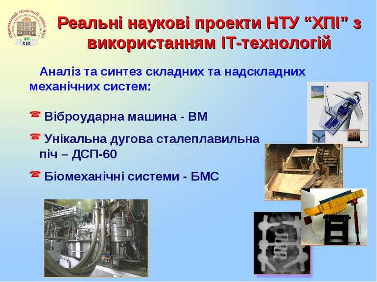 Аналіз та синтез складних та надскладних механічних систем: Віброударна машин...