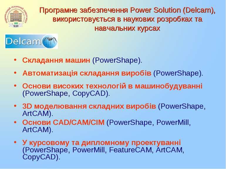 Програмне забезпечення Power Solution (Delcam), використовується в наукових р...