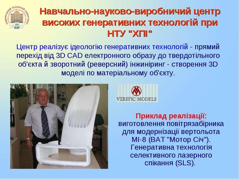 """Навчально-науково-виробничий центр високих генеративних технологій при НТУ""""Х..."""