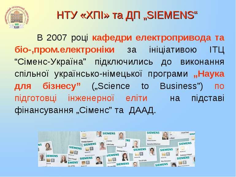 """НТУ «ХПI» та ДП """"SIEMENS"""" В 2007 році кафедри електропривода та біо-,пром.еле..."""