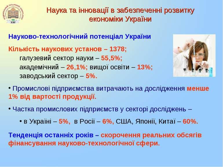 Наука та інновації в забезпеченні розвитку економіки України Науково-технолог...