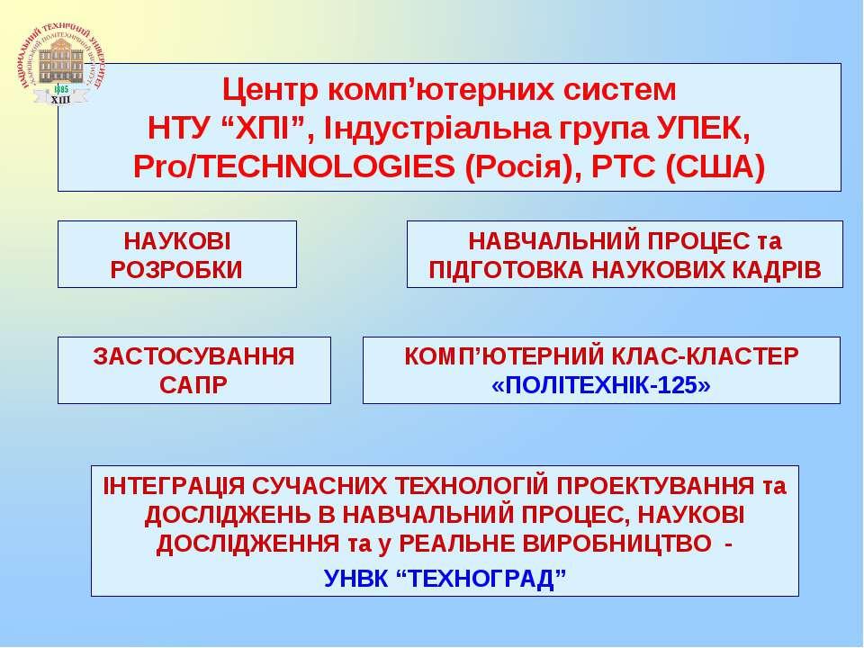 """Центр комп'ютерних систем НТУ """"ХПІ"""", Індустріальна група УПЕК, Pro/TECHNOLOGI..."""
