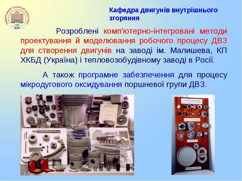 Розроблені комп'ютерно-інтегровані методи проектування й моделювання робочого...