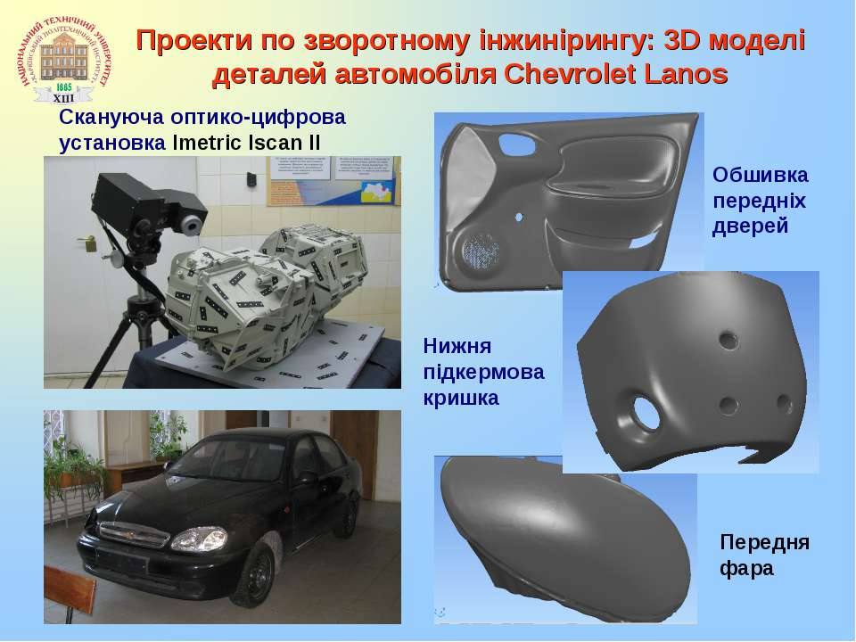 Проекти по зворотному інжинірингу: 3D моделі деталей автомобіля Chevrolet Lan...