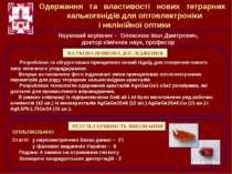 Науковий керівник – Олексеюк Іван Дмитрович, доктор хімічних наук, професор О...
