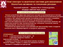 Науковий керівник – Кормош Жолт Олександрович, кандидат хімічних наук, доцент...
