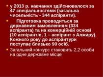 у 2013 р. навчання здійснювалося за 47 спеціальностями (загальна чисельність ...