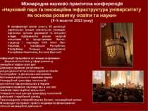 Міжнародна науково-практична конференція «Науковий парк та інноваційна інфрас...