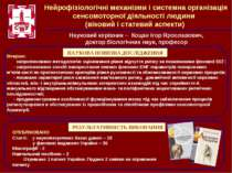 Нейрофізіологічні механізми і системна організація сенсомоторної діяльності л...