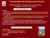 Рослинний світ Волинської області Науковий керівник – Коцун Лариса Олександрі...