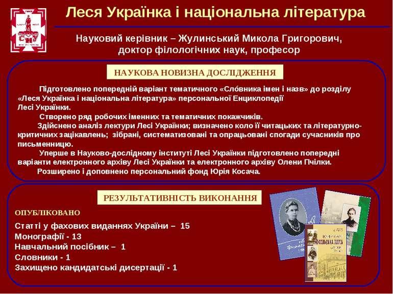 Леся Українка і національна література Науковий керівник – Жулинський Микола ...