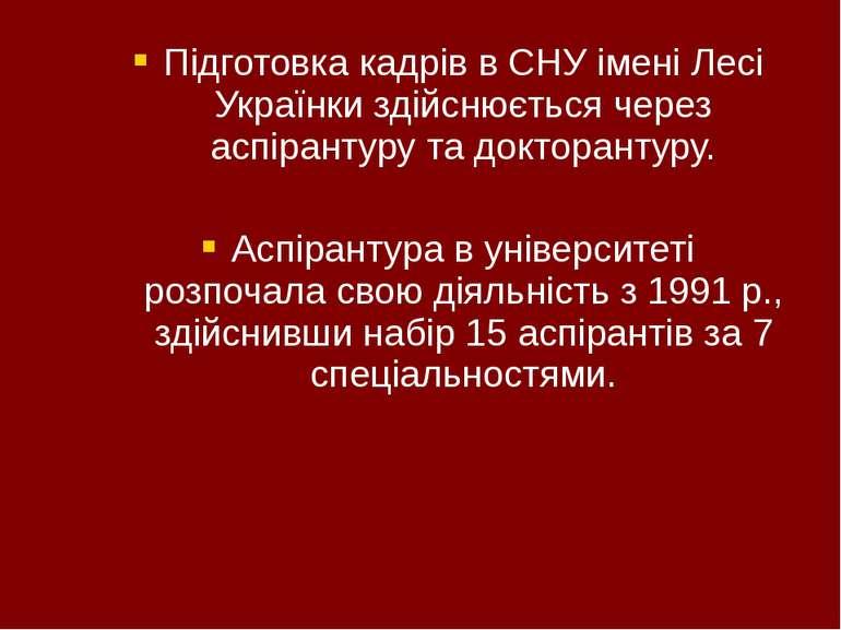 Підготовка кадрів в СНУ імені Лесі Українки здійснюється через аспірантуру та...