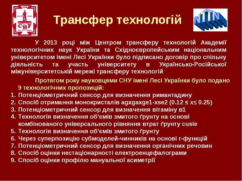 Трансфер технологій У 2013 році між Центром трансферу технологій Академії тех...