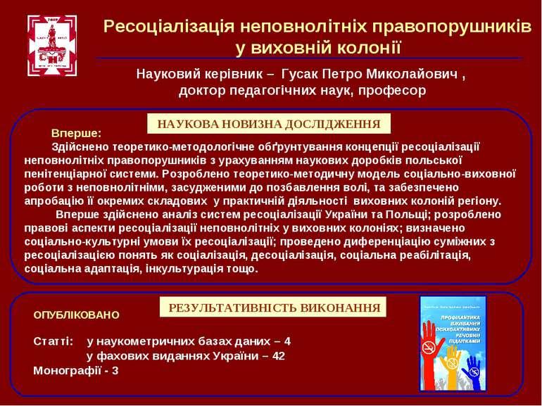 Науковий керівник – Гусак Петро Миколайович , доктор педагогічних наук, профе...