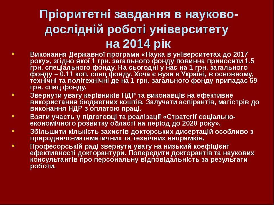 Пріоритетні завдання в науково-дослідній роботі університету на 2014 рік Вико...