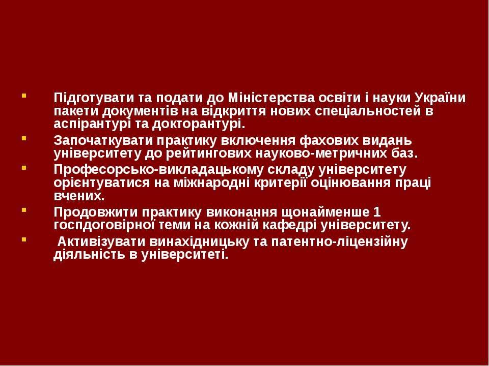 Підготувати та подати до Міністерства освіти і науки України пакети документі...
