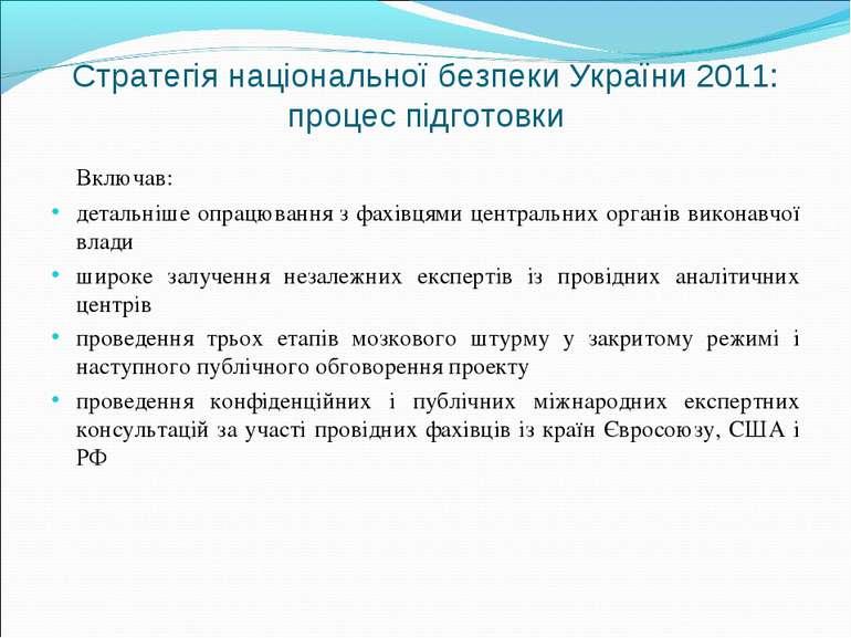 Стратегія національної безпеки України 2011: процес підготовки Включав: детал...