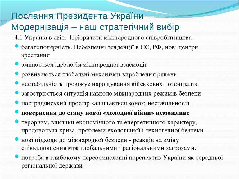 Послання Президента України Модернізація – наш стратегічний вибір 4.1 Україна...