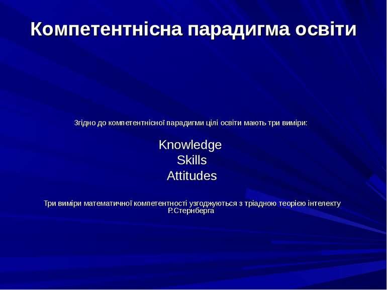 Згідно до компетентнісної парадигми цілі освіти мають три виміри: Knowledge S...