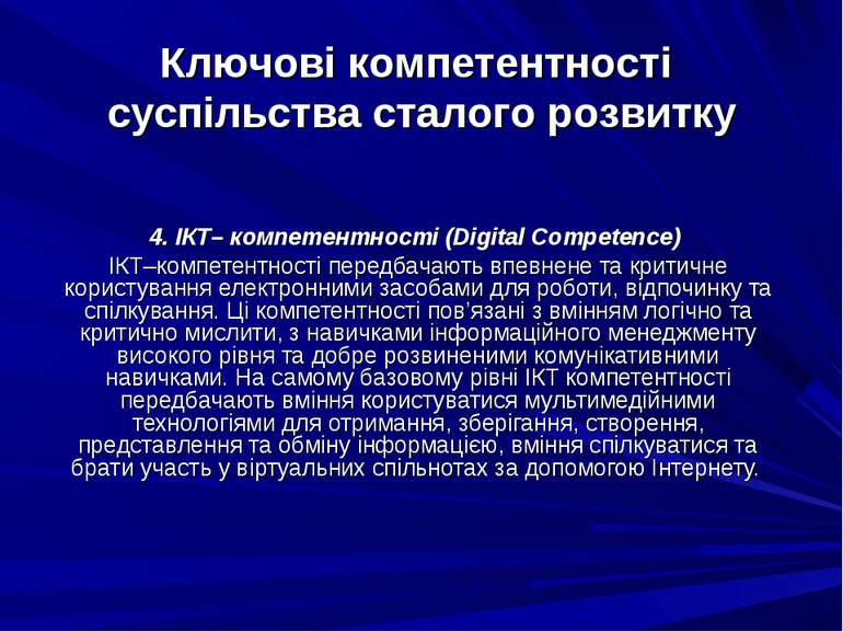 4. ІКТ– компетентності (Digital Competence) ІКТ–компетентності передбачають в...