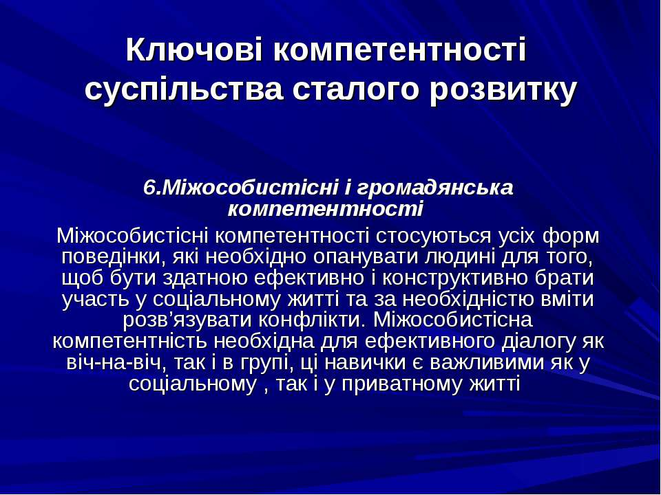 6.Міжособистісні і громадянська компетентності Міжособистісні компетентності ...