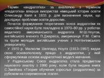 Термін «андрагогіка» за аналогією з терміном «педагогіка» вперше використав н...