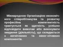 Міжнародною Організацією економіч-ного співробітництва та розвитку професійна...