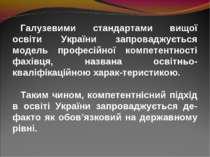 Галузевими стандартами вищої освіти України запроваджується модель професійно...