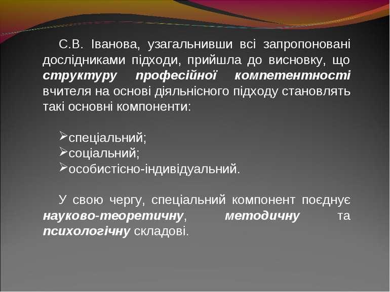 С.В. Іванова, узагальнивши всі запропоновані дослідниками підходи, прийшла до...
