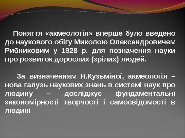 Поняття «акмеологія» вперше було введено до наукового обігу Миколою Олександр...