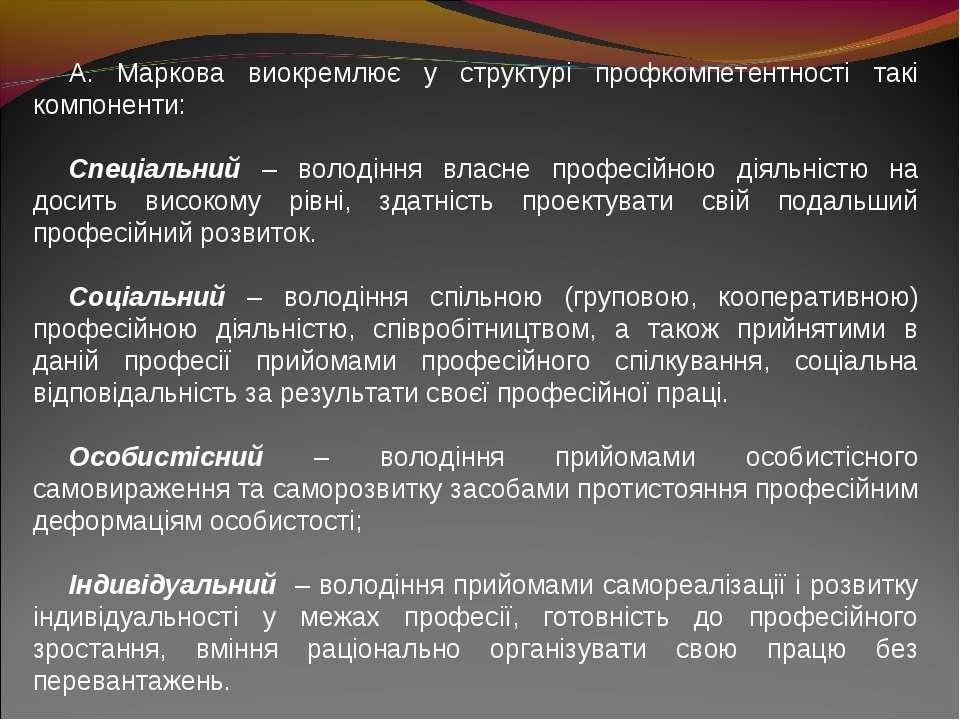 А. Маркова виокремлює у структурі профкомпетентності такі компоненти: Спеціал...