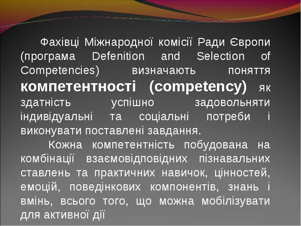 Фахівці Міжнародної комісії Ради Європи (програма Defenition and Selection of...