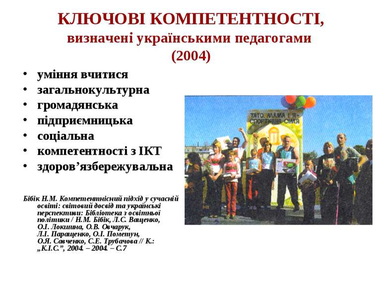 КЛЮЧОВІ КОМПЕТЕНТНОСТІ, визначені українськими педагогами (2004) уміння вчити...