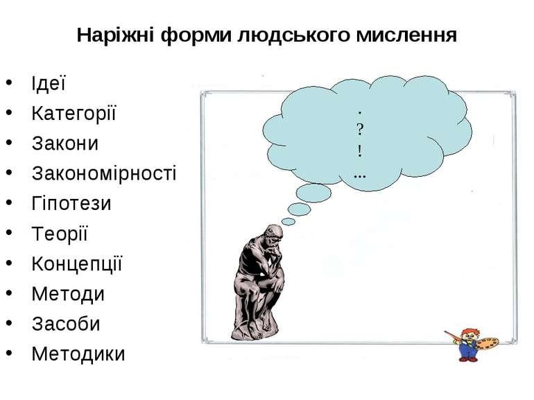 Наріжні форми людського мислення Ідеї Категорії Закони Закономірності Гіпотез...