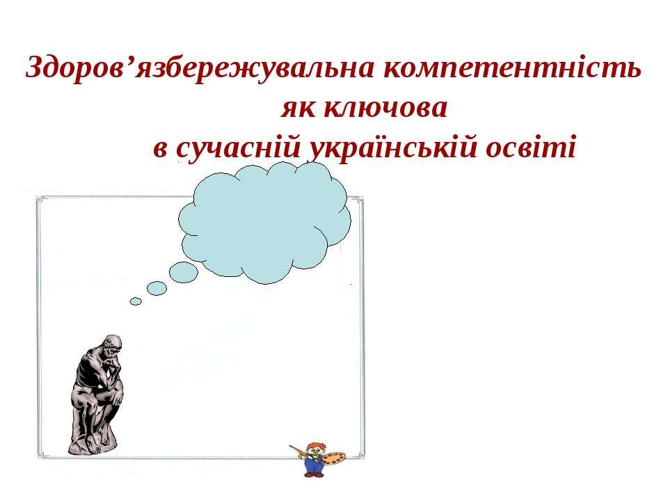 Здоров'язбережувальна компетентність як ключова в сучасній українській освіті