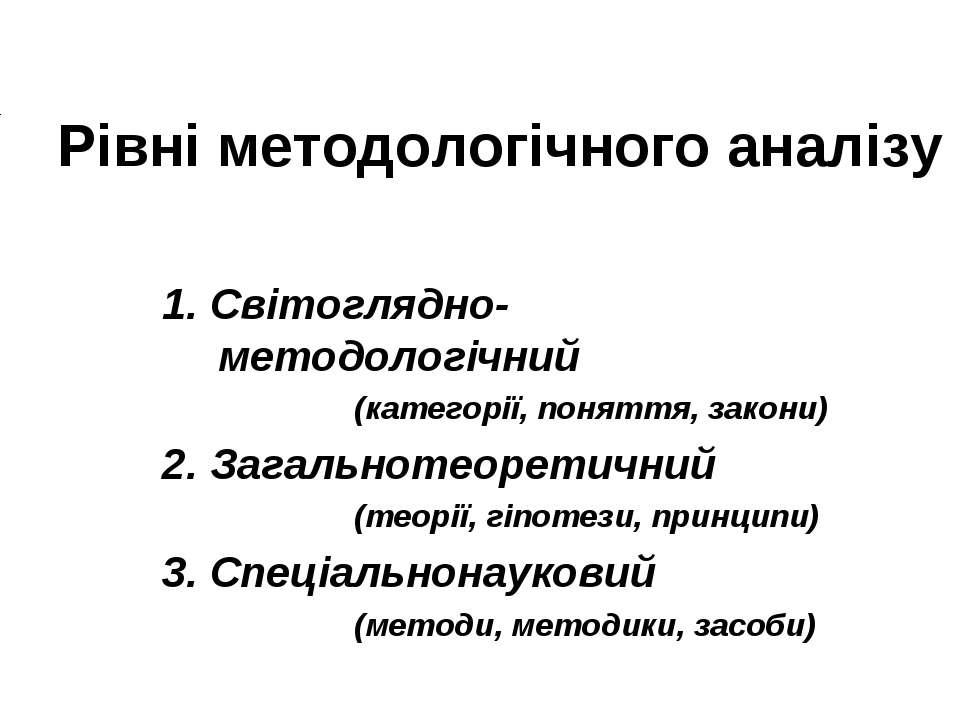 Рівні методологічного аналізу            ...