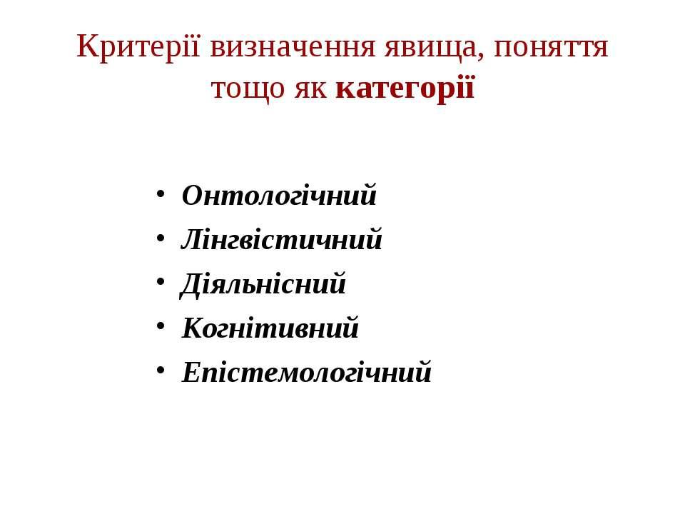Критерії визначення явища, поняття тощо як категорії Онтологічний Лінгвістичн...