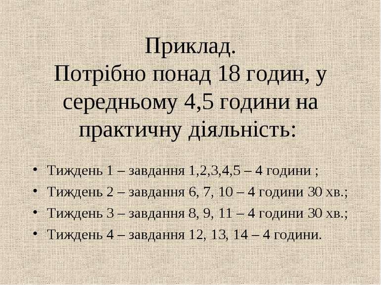 Приклад. Потрібно понад 18 годин, у середньому 4,5 години на практичну діяльн...
