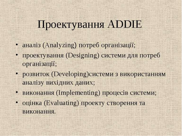 Проектування ADDIE аналіз (Analyzing) потреб організації; проектування (Desig...