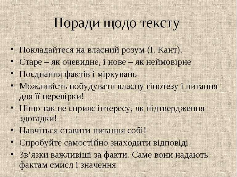 Поради щодо тексту Покладайтеся на власний розум (І. Кант). Старе – як очевид...