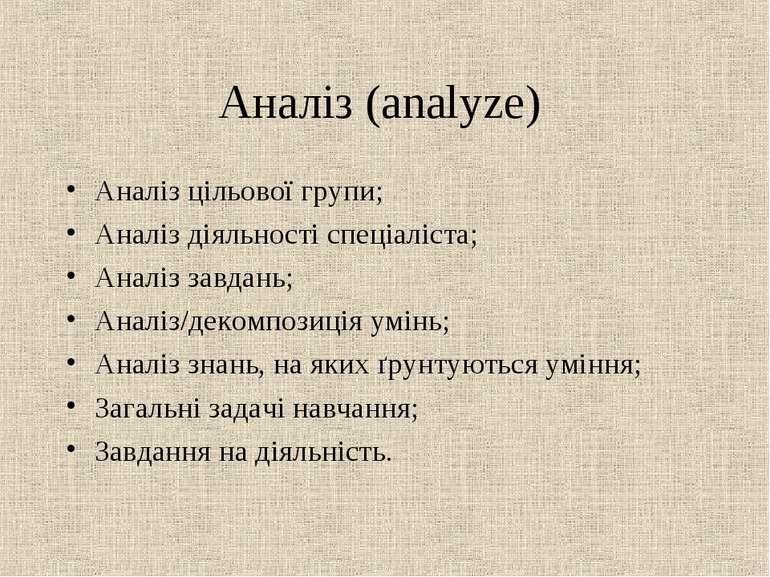 Аналіз (analyze) Аналіз цільової групи; Аналіз діяльності спеціаліста; Аналіз...